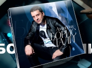 """""""Аз избрах"""" е новият албум от Борис Дали width="""