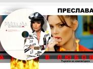 """На пазара е новият албум на Преслава """"Да гори в любов"""""""