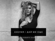 """""""Дай ми още"""" е предстоящият албум от Анелия"""