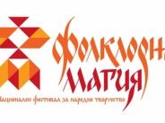 """Над 1 500 участници ще се изявят на сцената на """"Фолклорна магия"""" в Банско"""